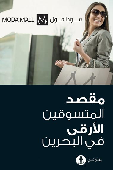 29884_Moda-Mall_Generic_380x571-Px_arabic
