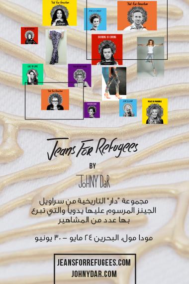 380x571_Jean-web-banners_arabic